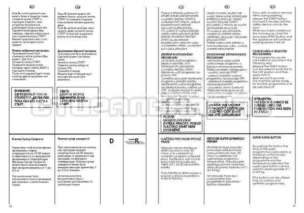 Инструкция Candy CSBL 100 страница №14