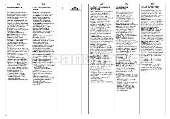 Инструкция Candy CSBL 100 страница №15