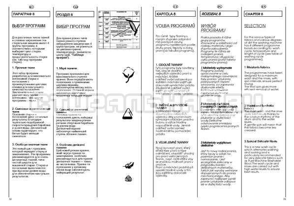 Инструкция Candy CSBL 100 страница №20