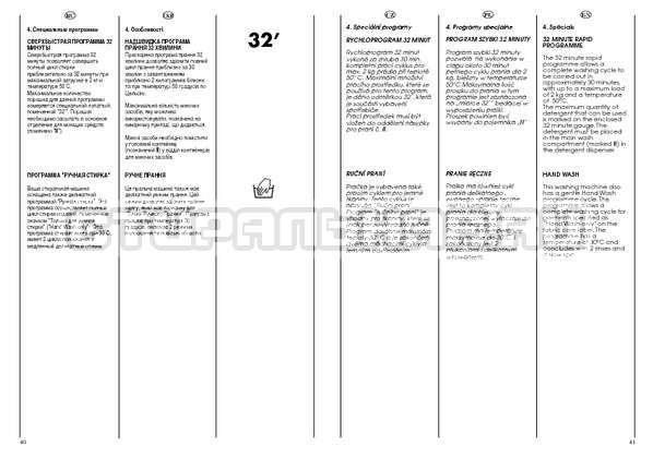 Инструкция Candy CSBL 100 страница №21