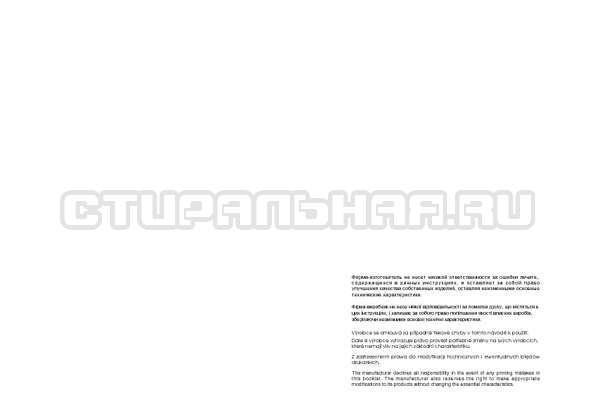 Инструкция Candy CSBL 100 страница №36