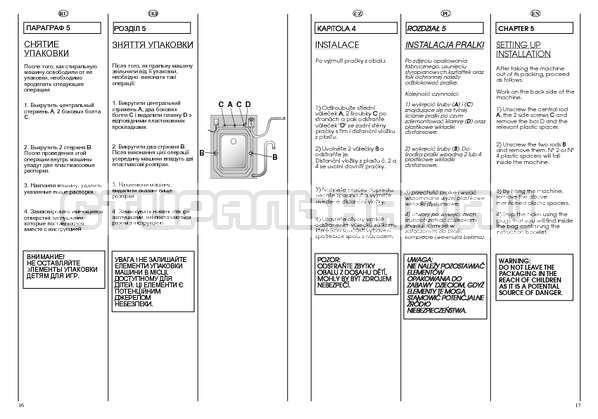 Инструкция Candy CSBL 100 страница №9