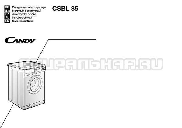 Инструкция Candy CSBL 85 страница №1