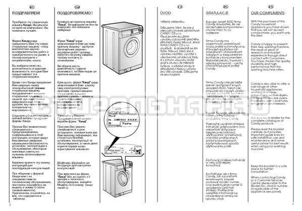 Инструкция Candy CSBL 85 страница №2