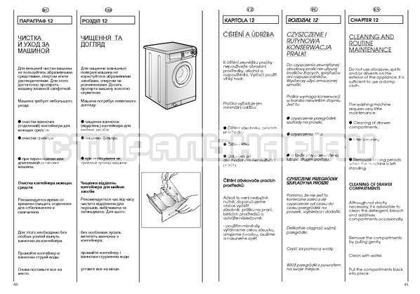 Инструкция Candy CSBL 85 страница №31