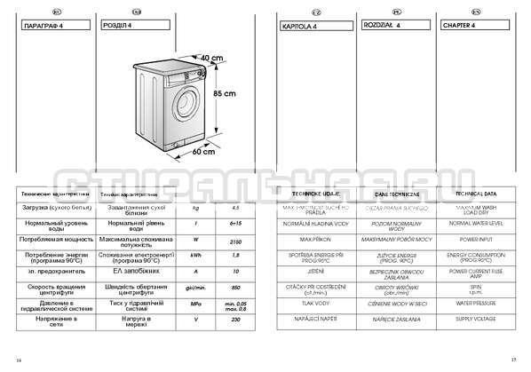 Инструкция Candy CSBL 85 страница №8