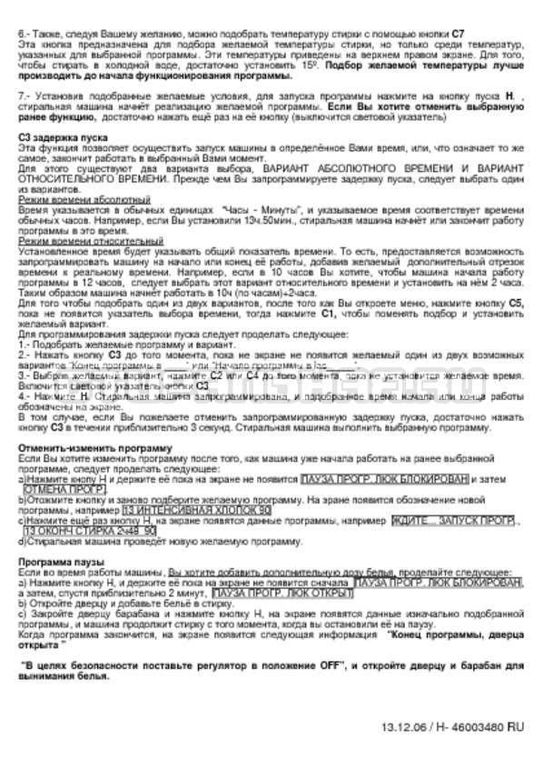 Инструкция Candy CT 1496/1 TXT страница №4