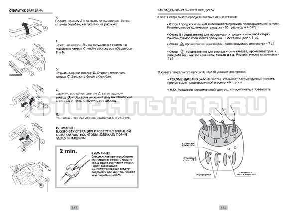 Инструкция Candy CTAS 120 страница №5
