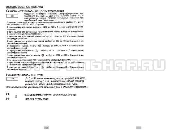 Инструкция Candy CTAS 120 страница №8
