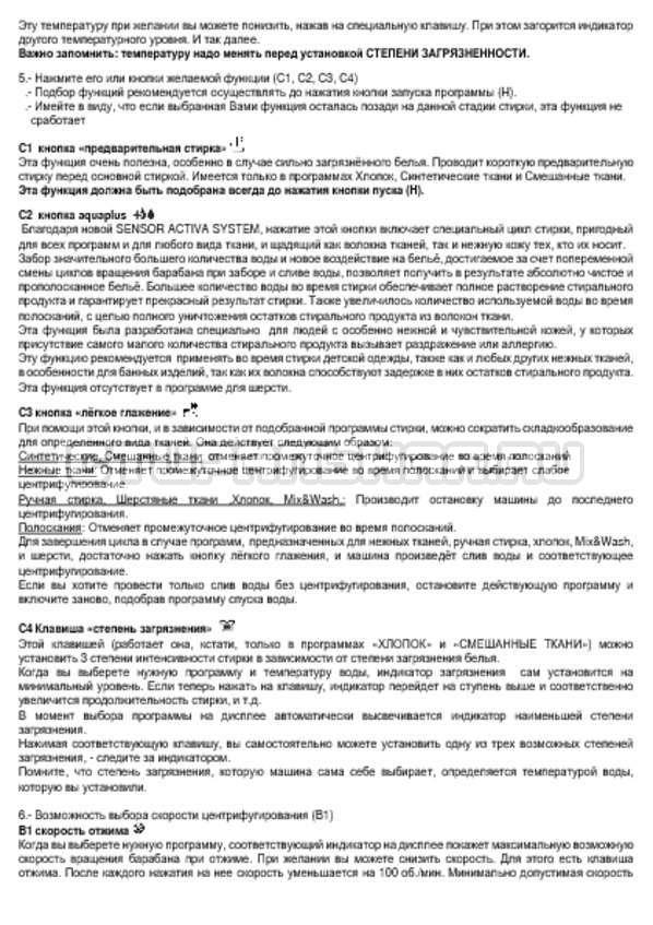 Инструкция Candy CTD 1066 страница №3