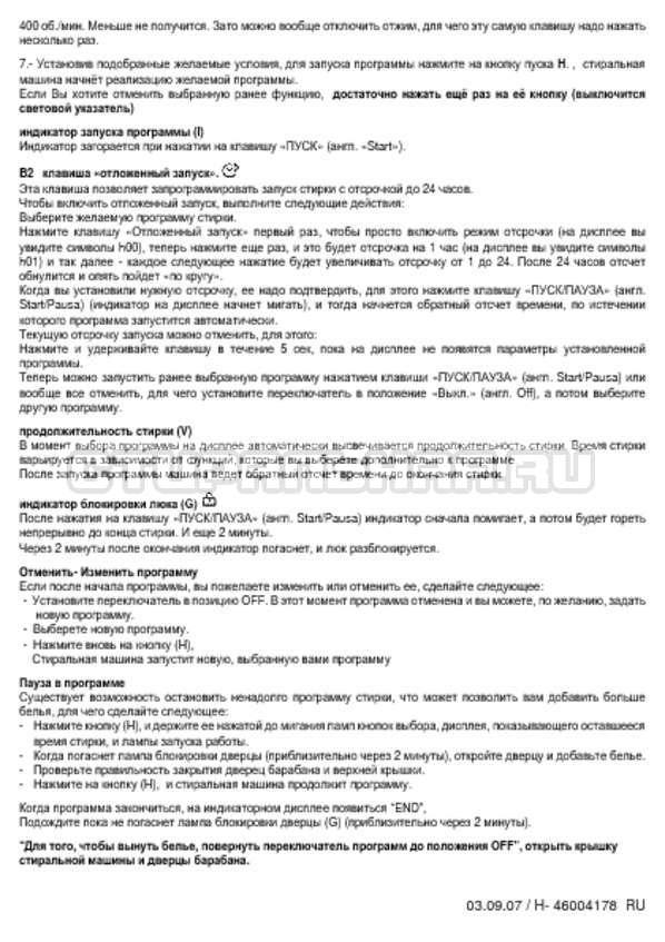 Инструкция Candy CTD 1066 страница №4