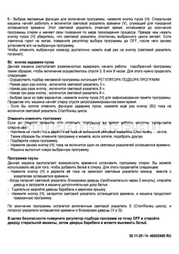 Инструкция Candy CTG 125 SY страница №4