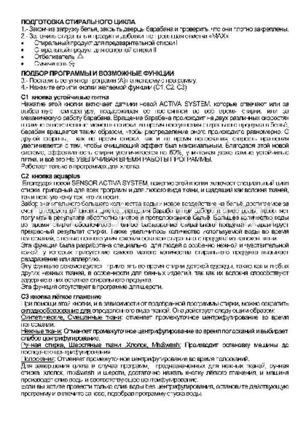 Инструкция Candy CTH 127 SY страница №3
