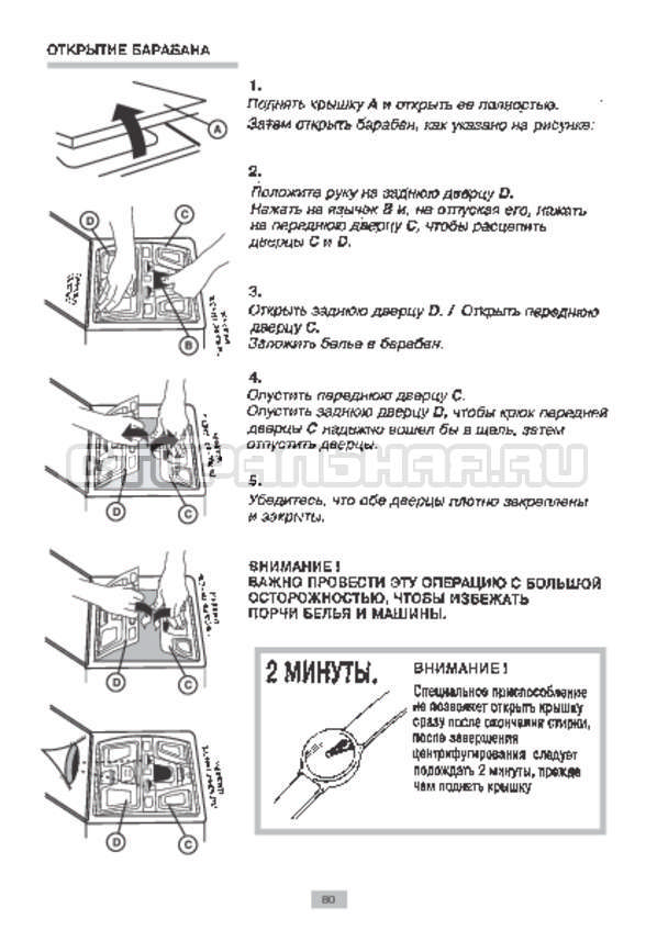 Инструкция Candy CTS 100 страница №6