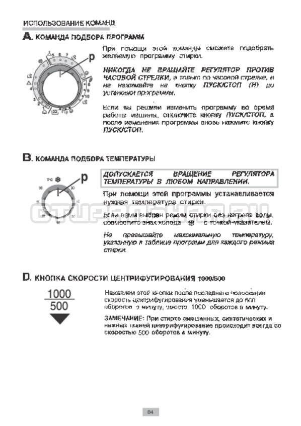 Инструкция Candy CTS 100 страница №10