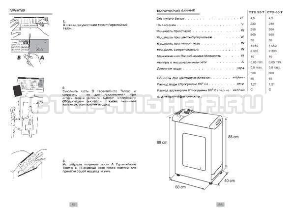 Инструкция Candy CTS 55 T страница №4