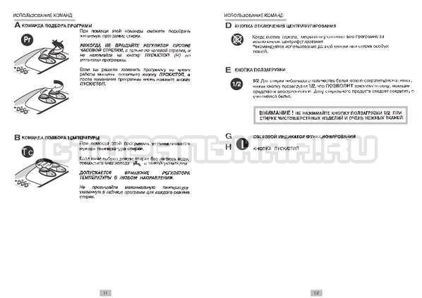Инструкция Candy CTS 60 страница №5