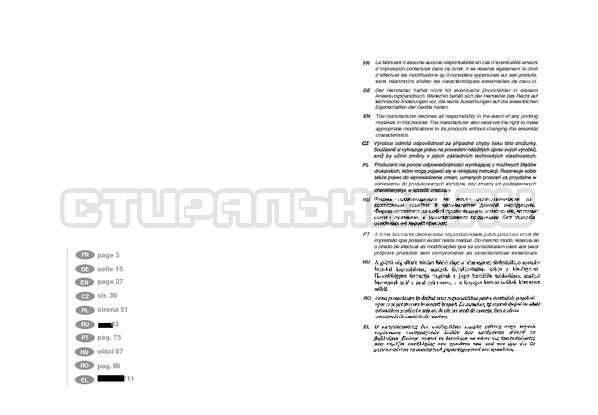 Инструкция Candy CTS 65 T страница №2