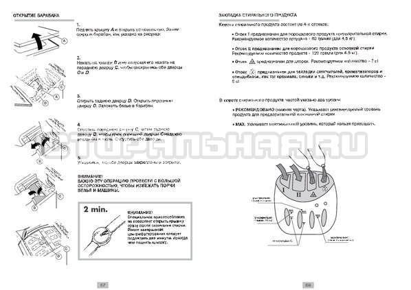 Инструкция Candy CTS 65 T страница №5