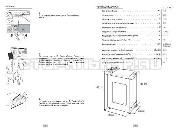 Инструкция Candy CTS 80 страница №2