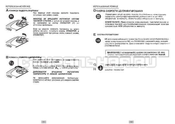 Инструкция Candy CTS 80 страница №5