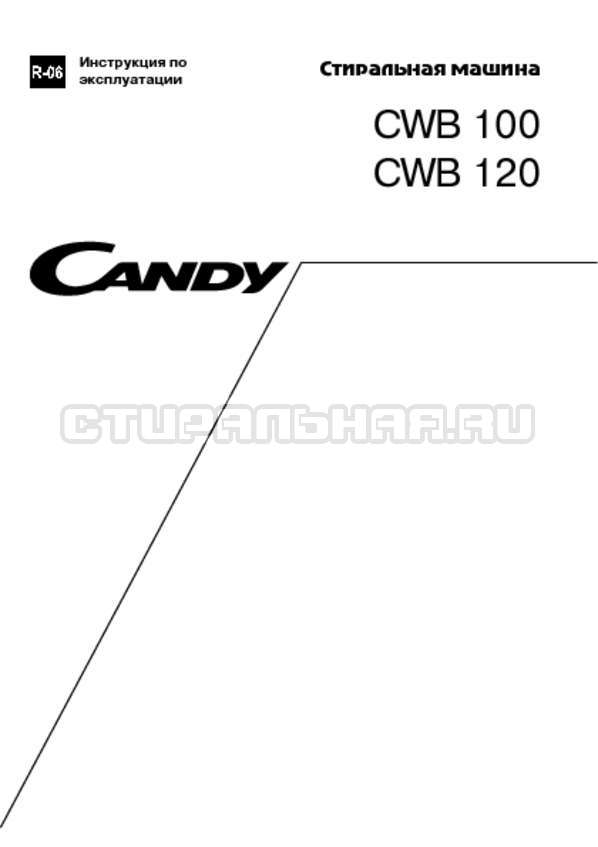 Инструкция Candy CWB 100 S страница №1