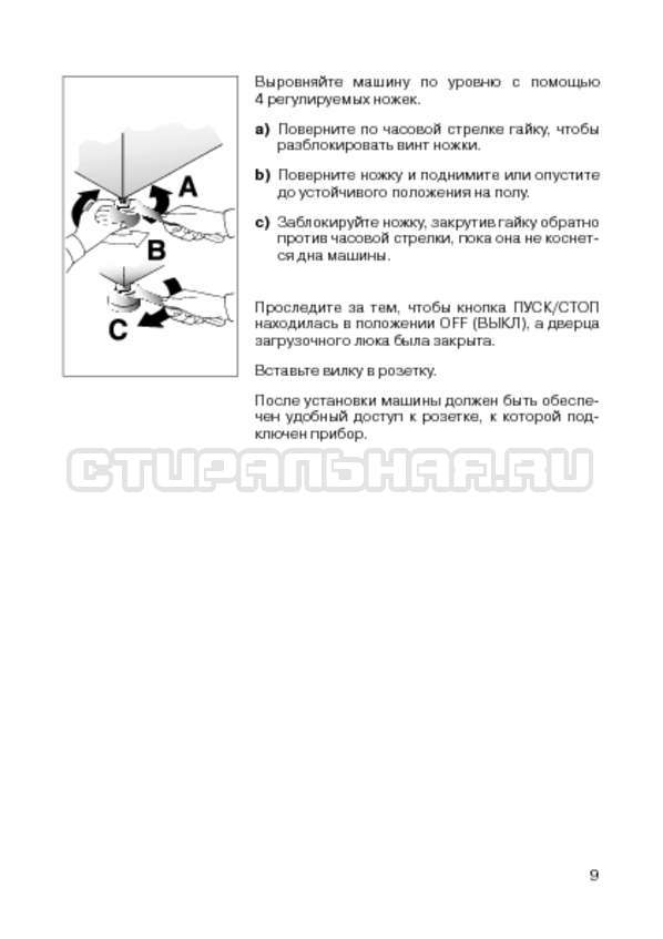 Инструкция Candy CWB 100 S страница №11