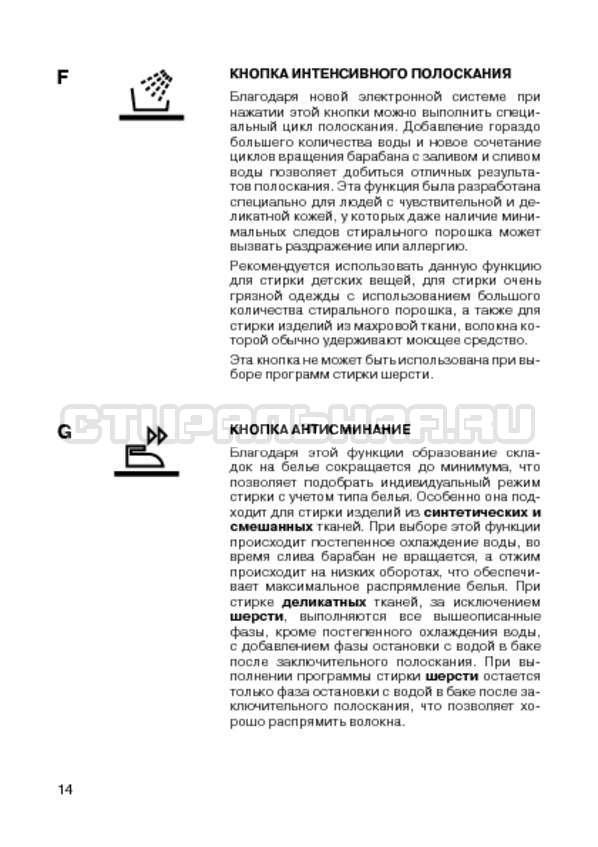 Инструкция Candy CWB 100 S страница №16