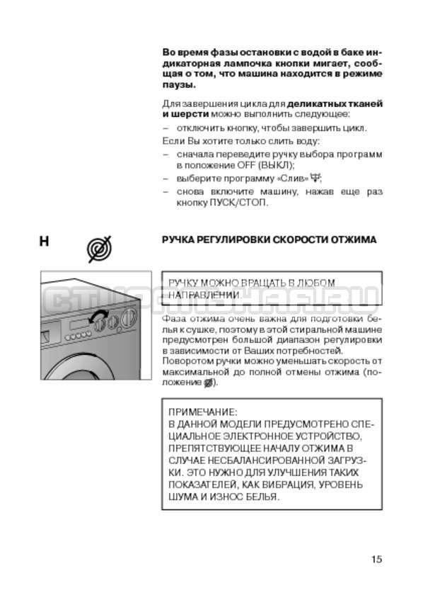 Инструкция Candy CWB 100 S страница №17