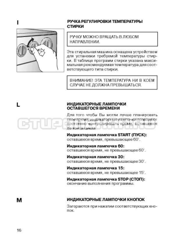 Инструкция Candy CWB 100 S страница №18