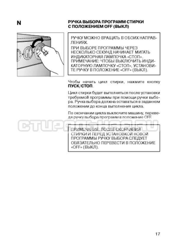 Инструкция Candy CWB 100 S страница №19