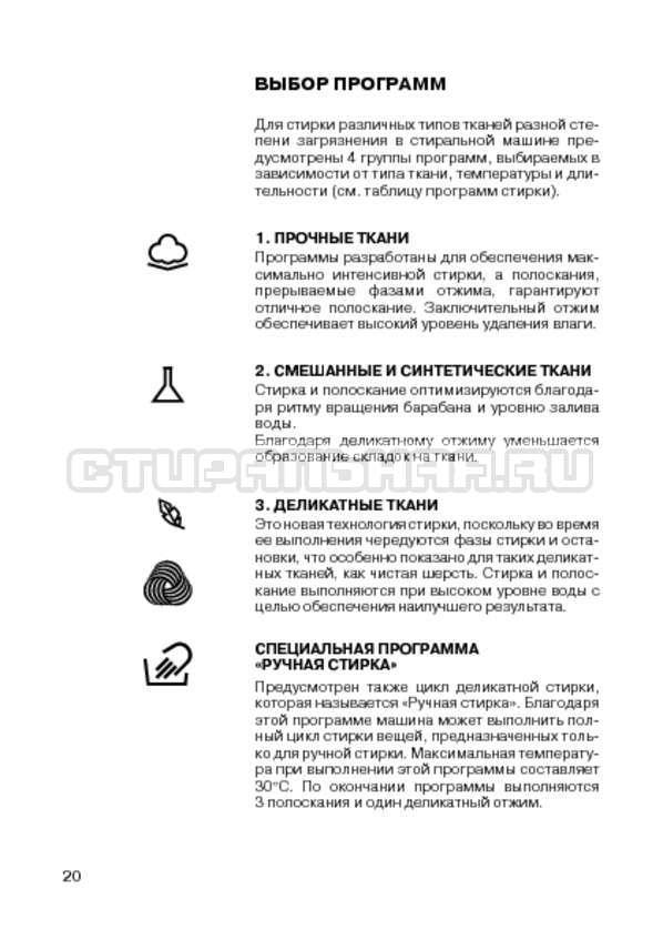 Инструкция Candy CWB 100 S страница №22