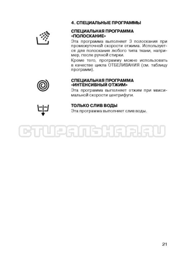 Инструкция Candy CWB 100 S страница №23