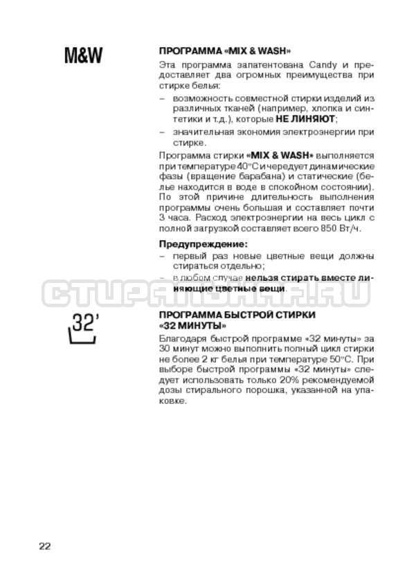 Инструкция Candy CWB 100 S страница №24