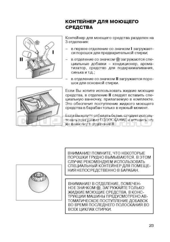 Инструкция Candy CWB 100 S страница №25