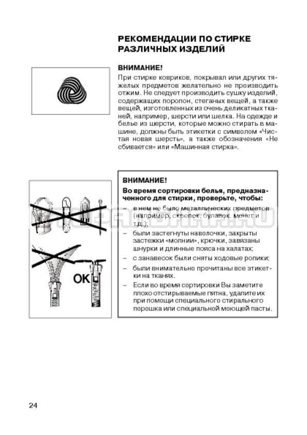 Инструкция Candy CWB 100 S страница №26