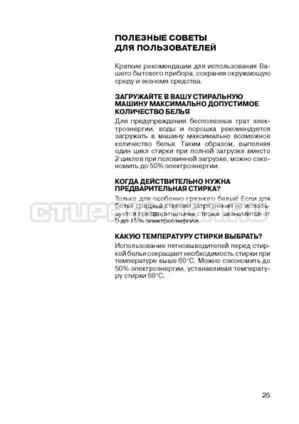 Инструкция Candy CWB 100 S страница №27