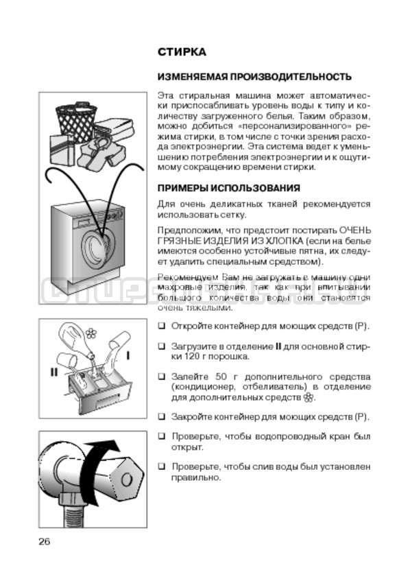 Инструкция Candy CWB 100 S страница №28