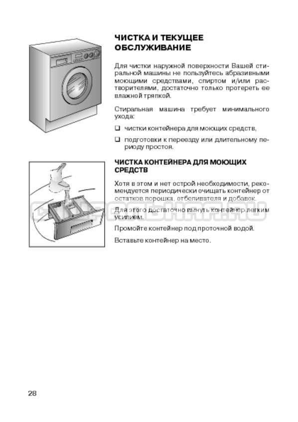 Инструкция Candy CWB 100 S страница №30