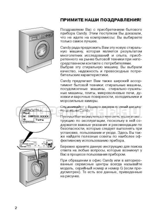 Инструкция Candy CWB 100 S страница №4