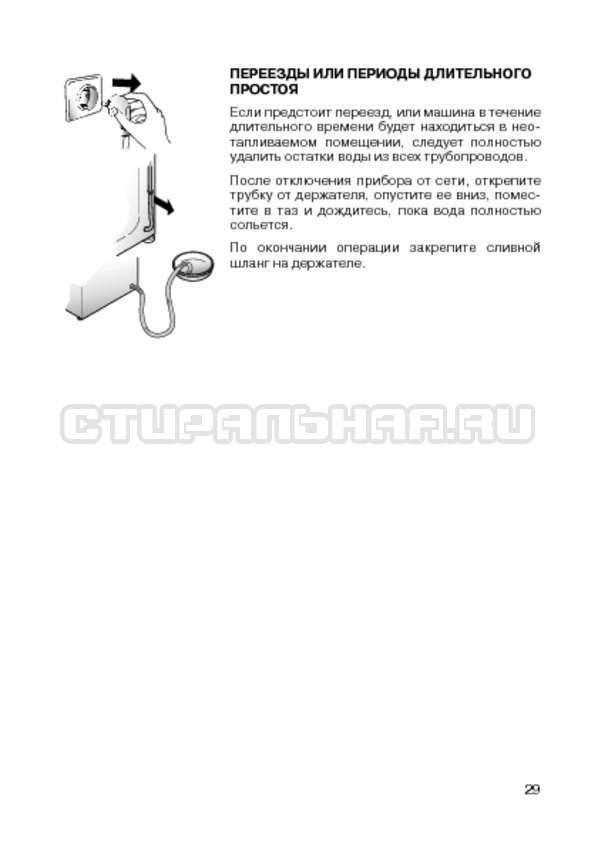 Инструкция Candy CWB 100 S страница №31