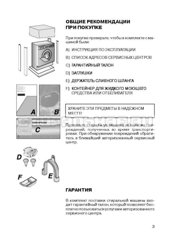 Инструкция Candy CWB 100 S страница №5