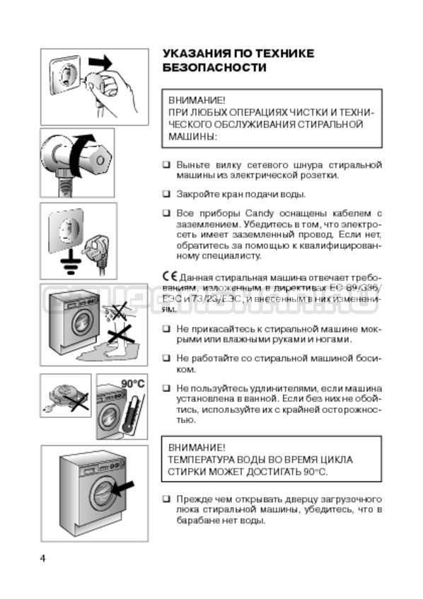 Инструкция Candy CWB 100 S страница №6