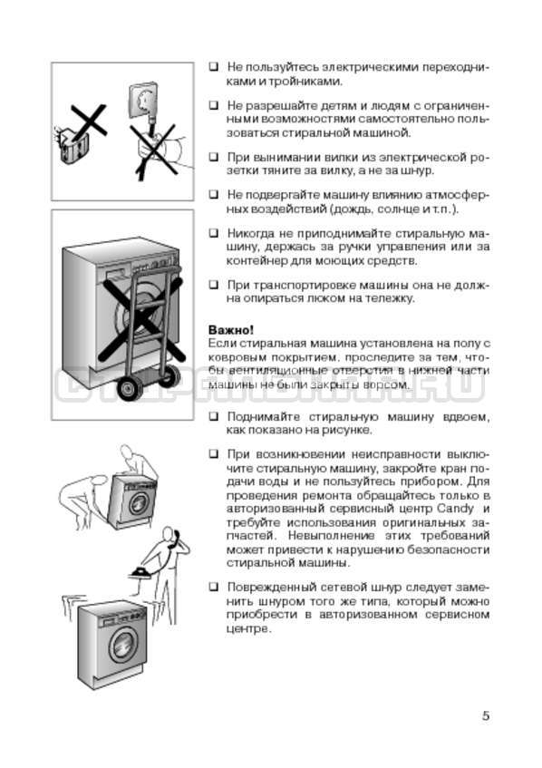 Инструкция Candy CWB 100 S страница №7