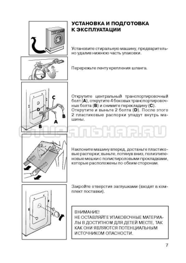 Инструкция Candy CWB 100 S страница №9