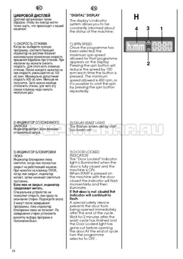 Инструкция Candy CWB 1372 DN1-07 страница №18
