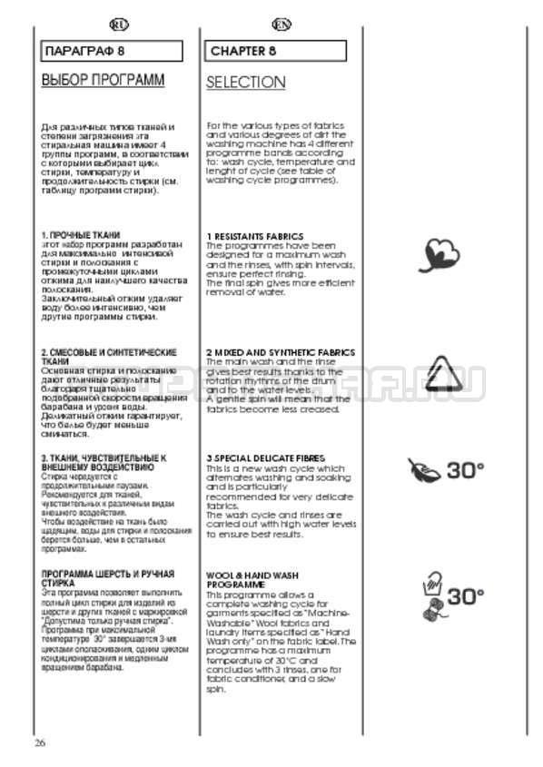 Инструкция Candy CWB 1372 DN1-07 страница №26
