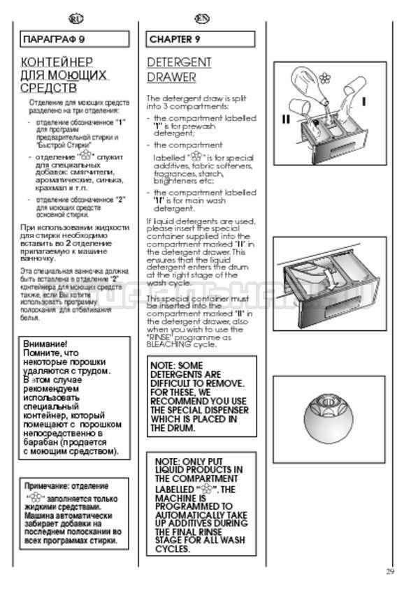 Инструкция Candy CWB 1372 DN1-07 страница №29