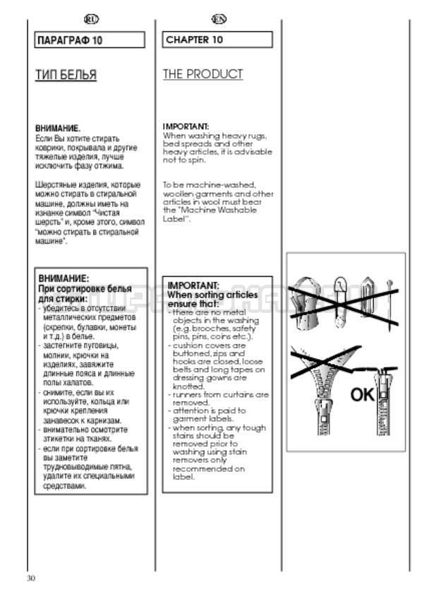 Инструкция Candy CWB 1372 DN1-07 страница №30