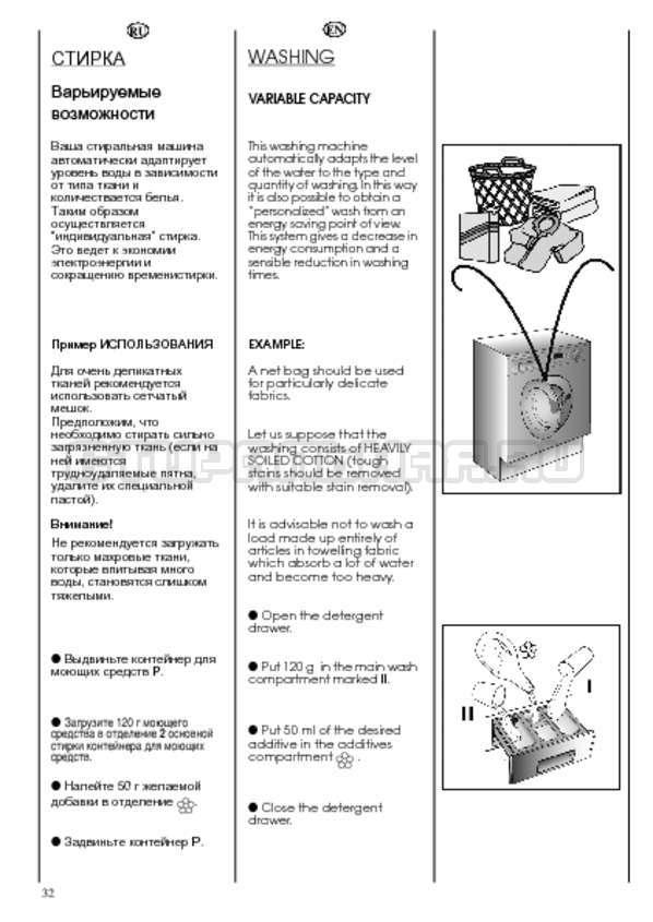 Инструкция Candy CWB 1372 DN1-07 страница №32
